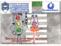 Стенгазета на тему правила дорожного движения своими руками