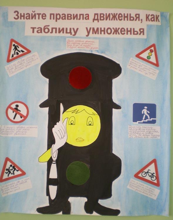 Стенгазеты по правилам дорожного движения