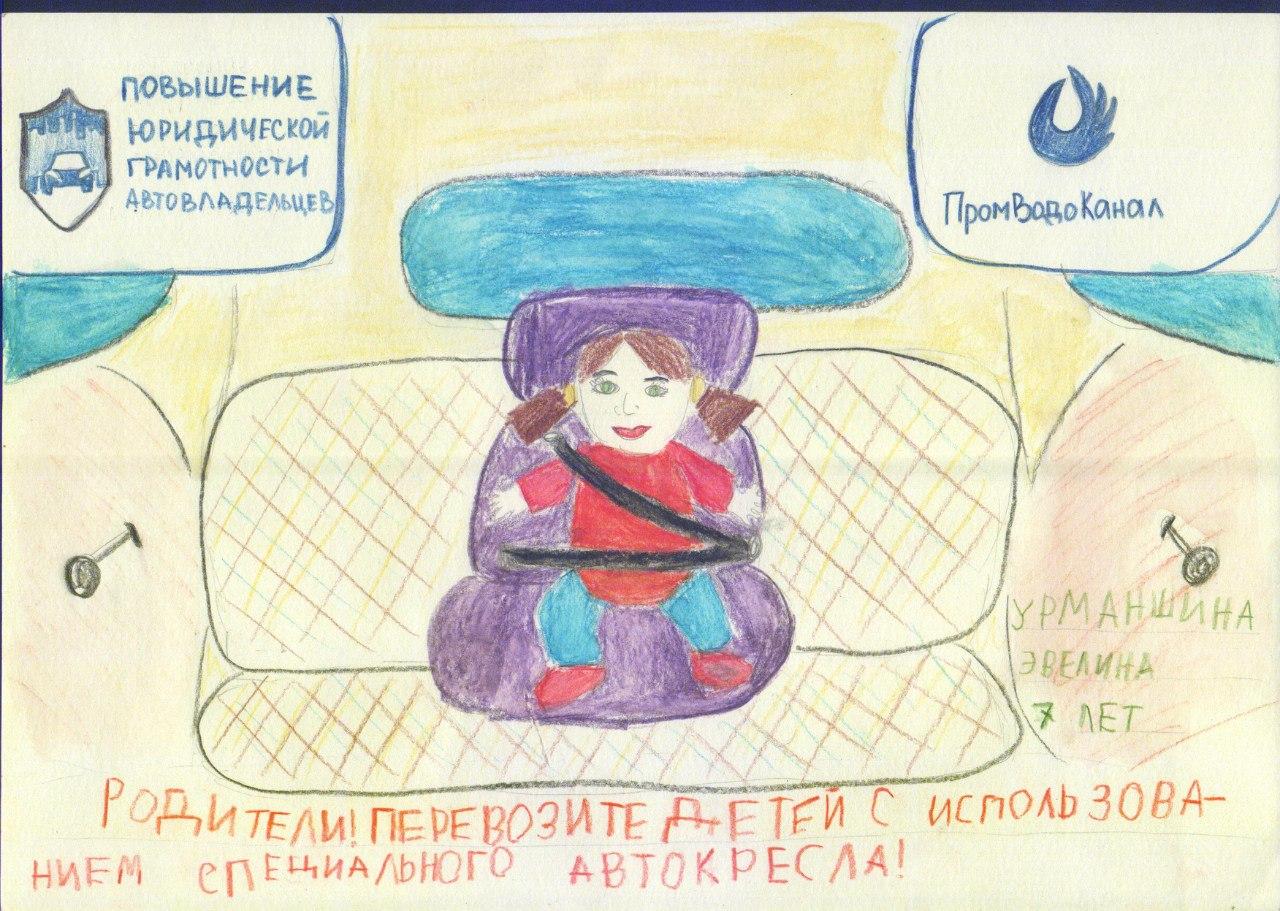 Конкурс рисунков маленький пассажир